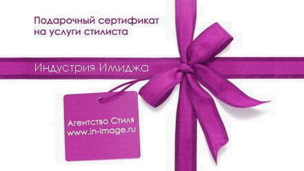 Подарочный сертификат на услуги стилиста имиджмейкера